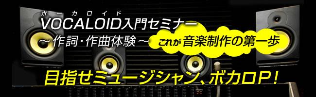 VOCALOID(ボーカロイド)入門セミナー ~中級者向き~