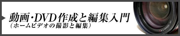 映像デザイン入門セミナー ~初級者向き~