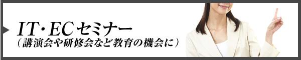 IT・ECセミナー ~講演会・研修会~